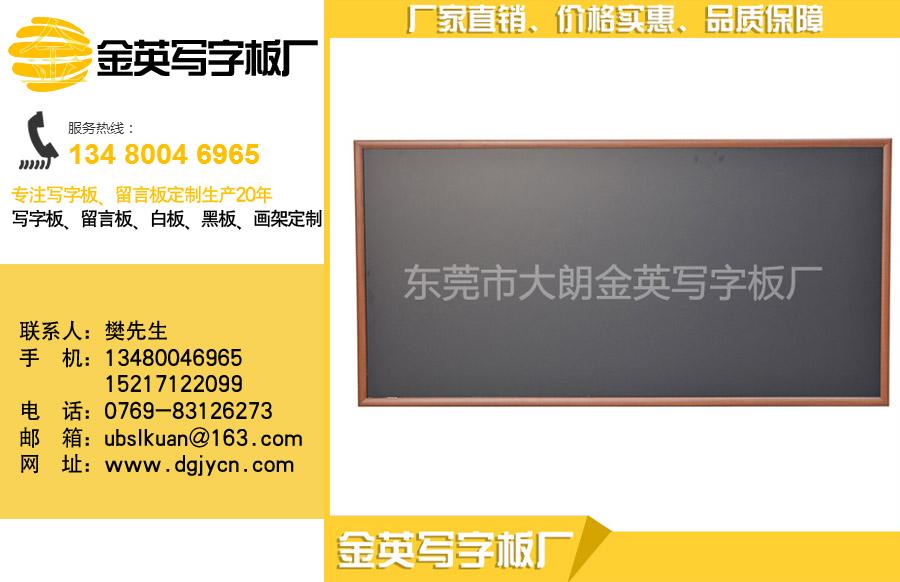 具有口碑的黑板供��商金英��字板�S��木框�t檀香120、200磁黑板