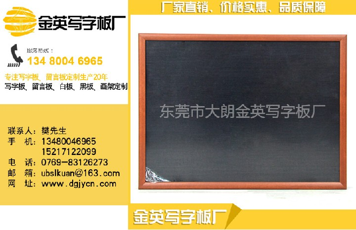 【荐】广东专业的黑板提供商黑色边黑板