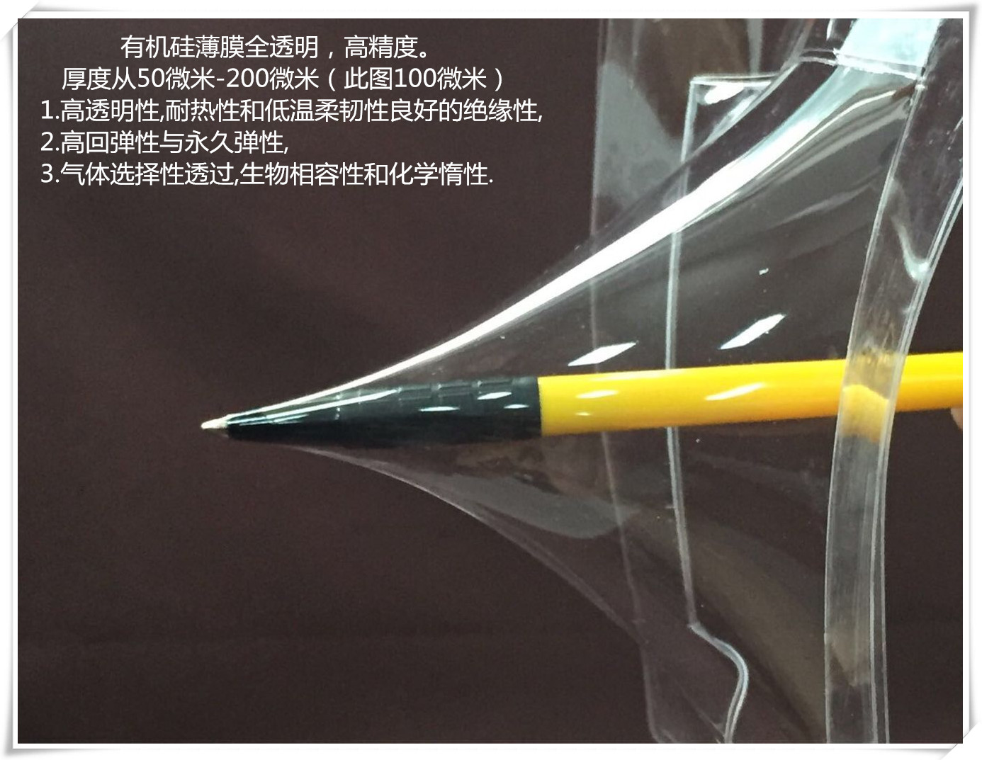 全透明加成液体硅橡胶及有机硅精密薄膜