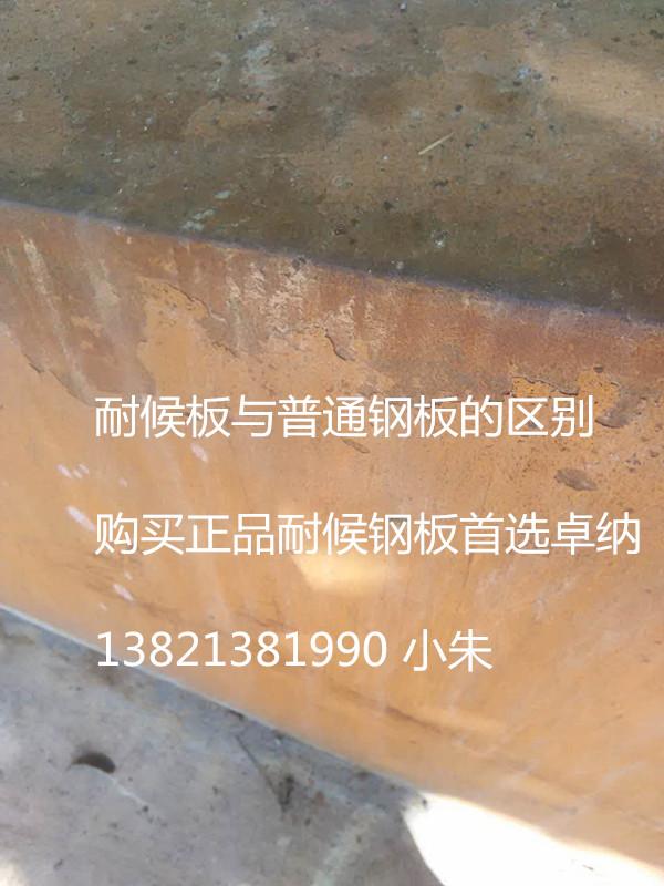 普通钢板生锈掉皮、耐候钢板不会掉皮不会锈穿