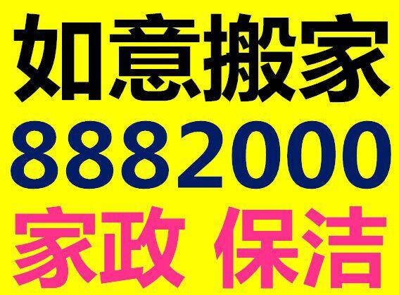 太原搬家0351-8882000太原搬家公司、太原搬家电话、太原搬家公司电话、太原长途搬家电话公司