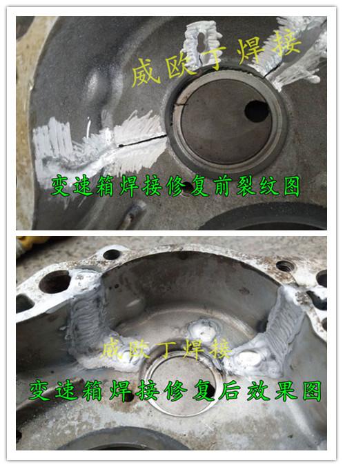 威欧丁焊接之机动车上的变速箱焊接修复