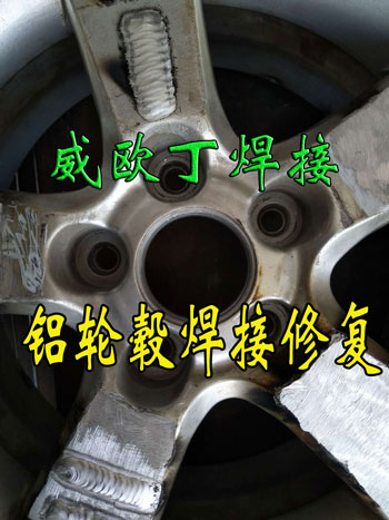 威欧丁焊接之汽车铝合金轮毂焊接方法