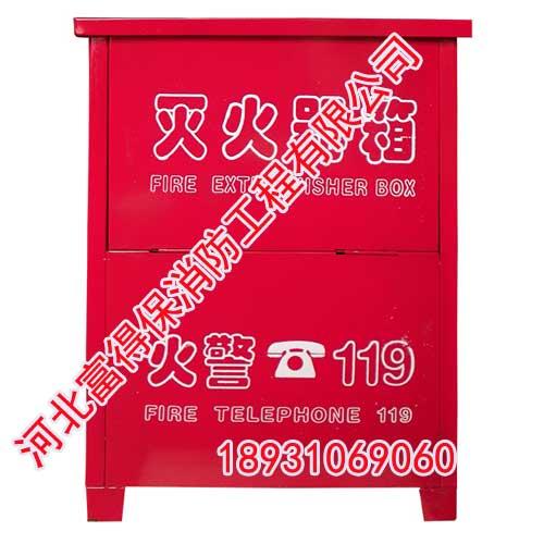 邯郸消防器材厂家、河北富得保