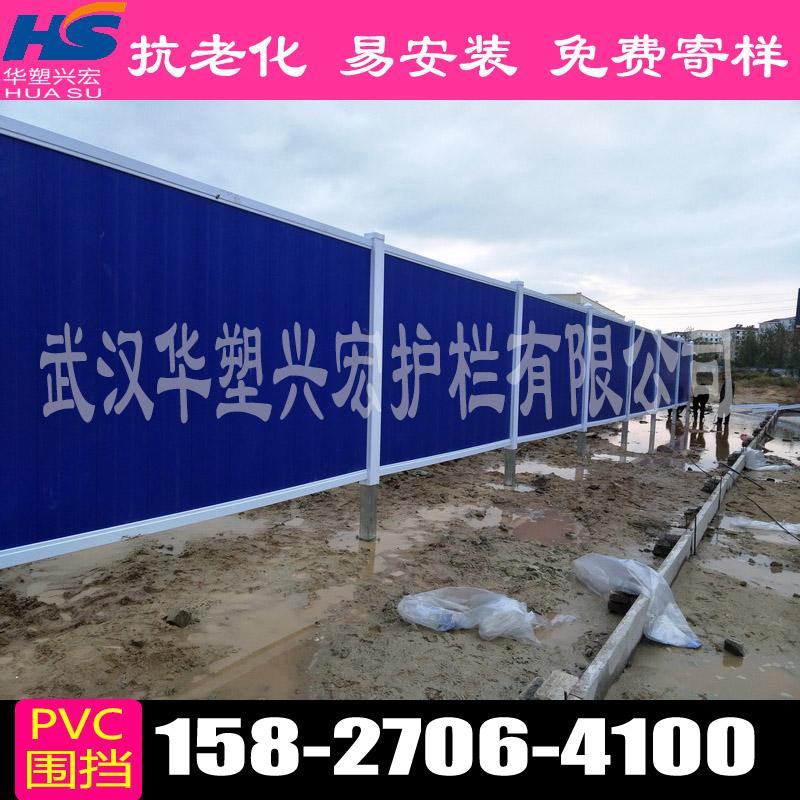 湖南PVC围挡工地施工围挡华塑兴宏