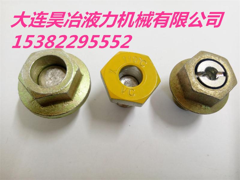 黑龙江哈尔滨昊冶限矩型液力耦合器易熔塞高品质厂家直销