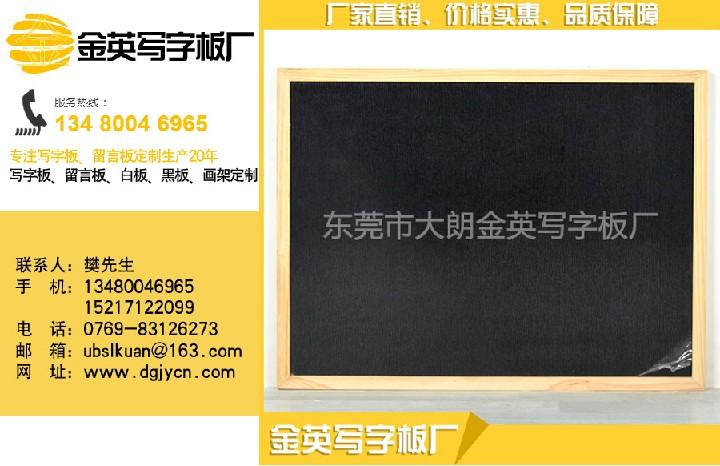 东莞专业的黑板厂、实木框挂式小黑板批发厂家