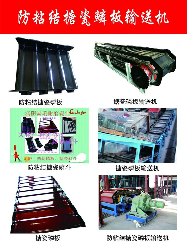 碳素厂搪瓷输送机搪瓷磷板表面光滑 防粘结搪瓷磷板配件