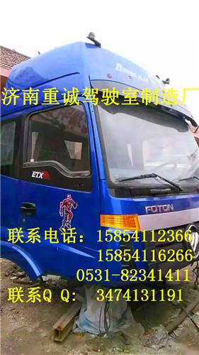 北京驾驶室配件、优惠的欧曼驾驶室总成空壳及配件济南重诚供应