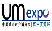 2018第五届中国城市矿产博览会      再生资源回收利用技术一流展示平台