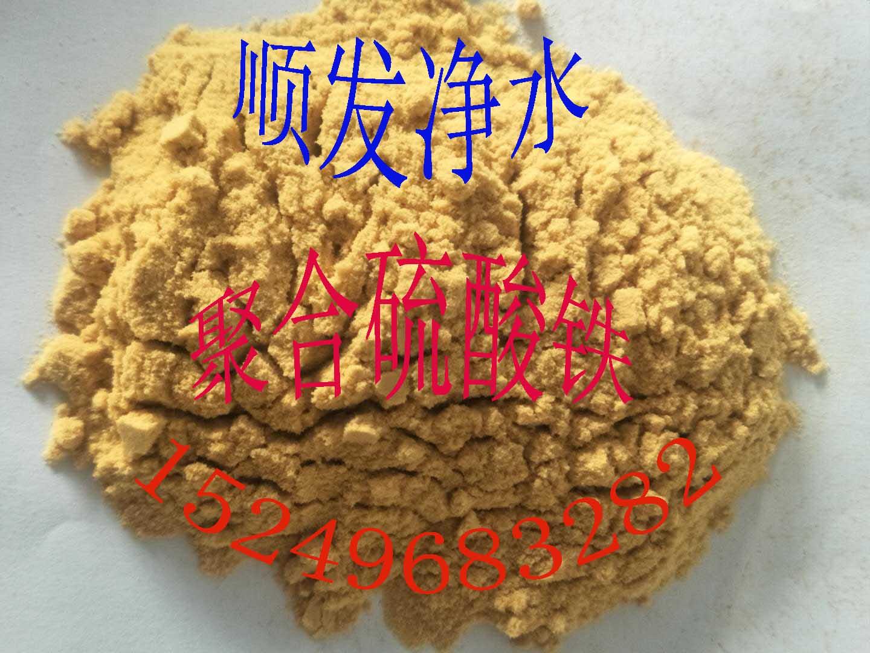 代理聚铁絮凝剂指导报价