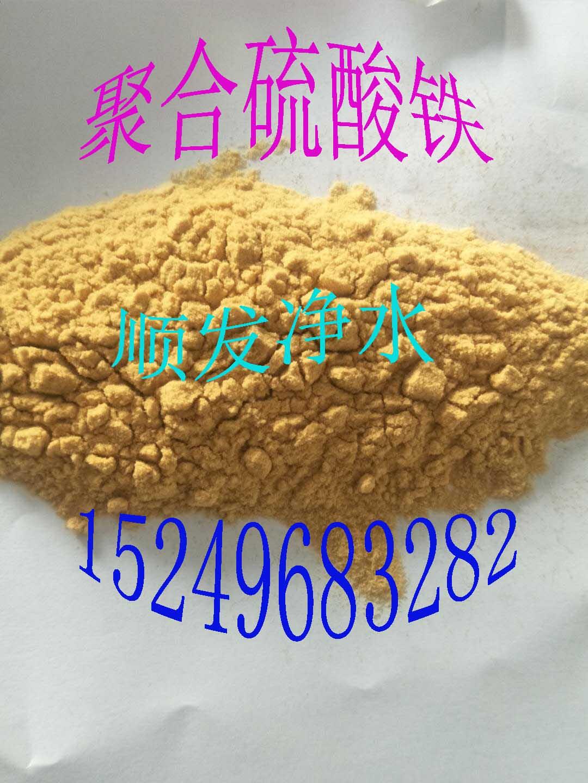 供应聚合硫酸铁絮凝剂厂商