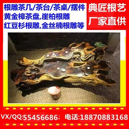 广东 根雕摆件 招商 江苏根雕茶桌招商