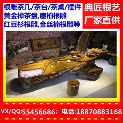 北京 黄金樟茶盘 品牌 山东崖柏根雕怎么样