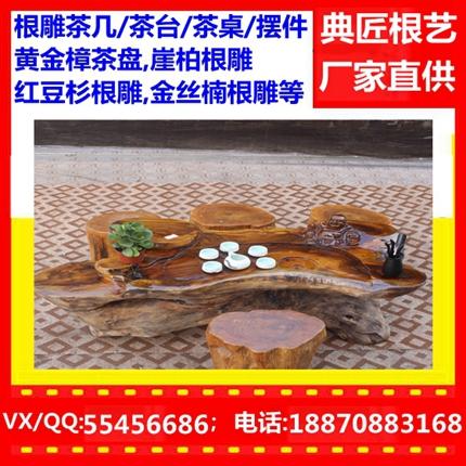 江苏崖柏根雕怎么样 北京根雕茶海多少钱