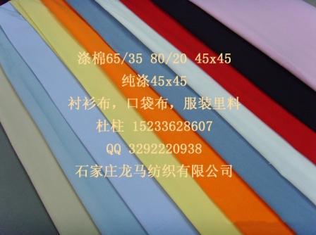 青青青免费视频在线直销 涤棉口袋布 TC9010 45*45 110*76 47 TC口袋布 里料 衬布