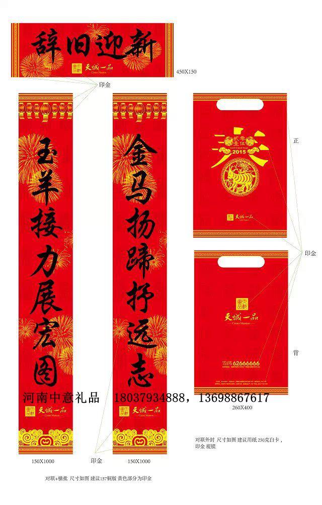 河南郑州对联春联定制批发  春联对联定做价格 印广告