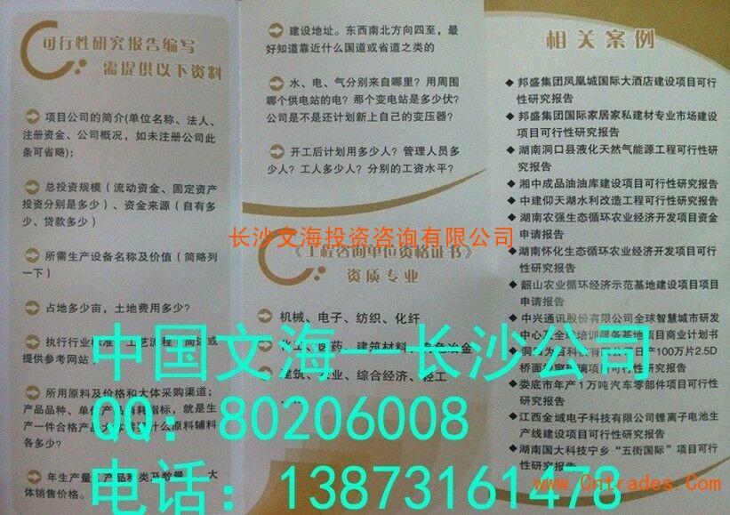 数控机床制造技术项目的商业计划书