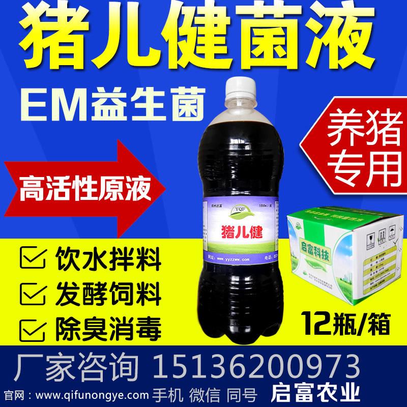 em养猪菌液什么价格 哪里能买到em微生物养猪菌液