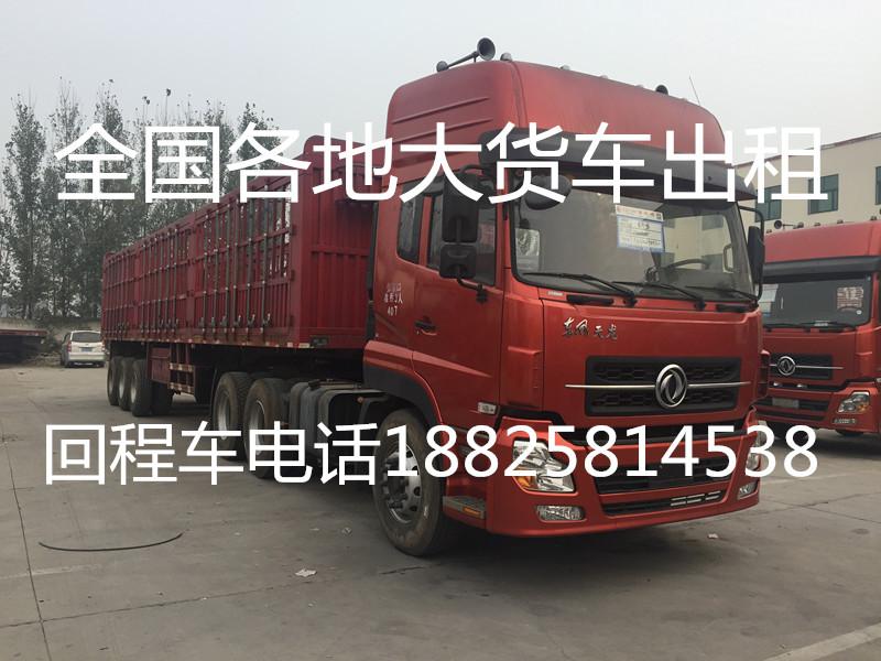 重庆到揭阳查找优惠返程车搬家回程车
