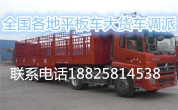 北京到汕尾4米2回程车9米6高栏返程车优惠