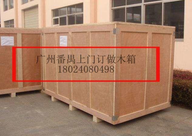 广州木箱[定做木箱]出口木箱定做电话微信18024080498