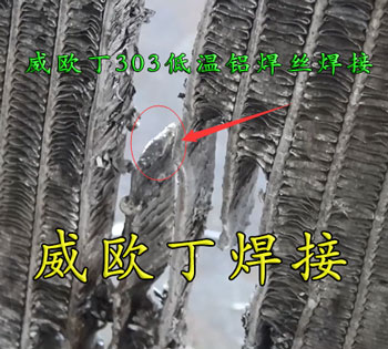 威欧丁303低温铝焊丝焊水箱扁管与根部
