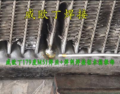 威欧丁51低温179度的焊丝和焊剂焊接铝水箱