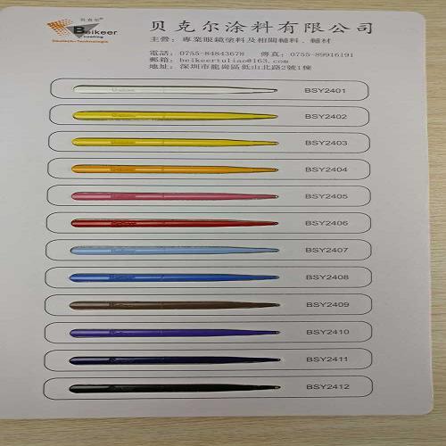 定制眼镜漆金属眼镜油漆厂家深圳市贝克尔涂料有限公司