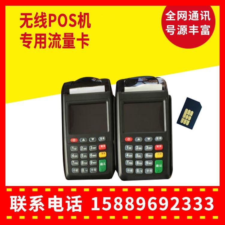 山东莱芜充电桩物联卡行业158-8969-2333