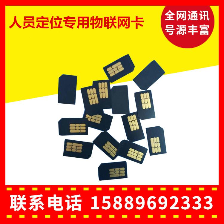 廊坊三河13位LCD广告屏物联网卡多少钱