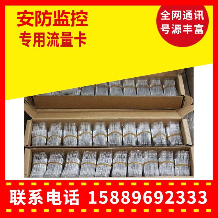 长沙充电桩物联卡权威发布158-8969-2333