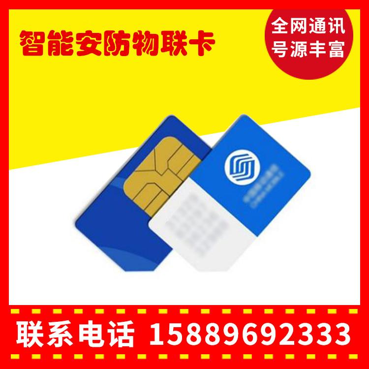 济南电气火灾系统物联卡成果158-8969-2333