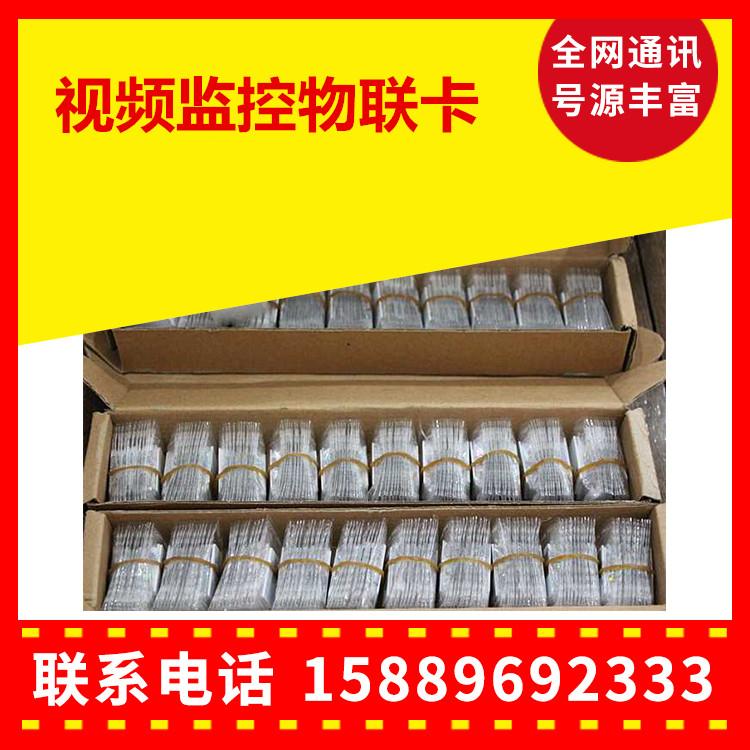 湘潭移动物联卡协会158-8969-2333