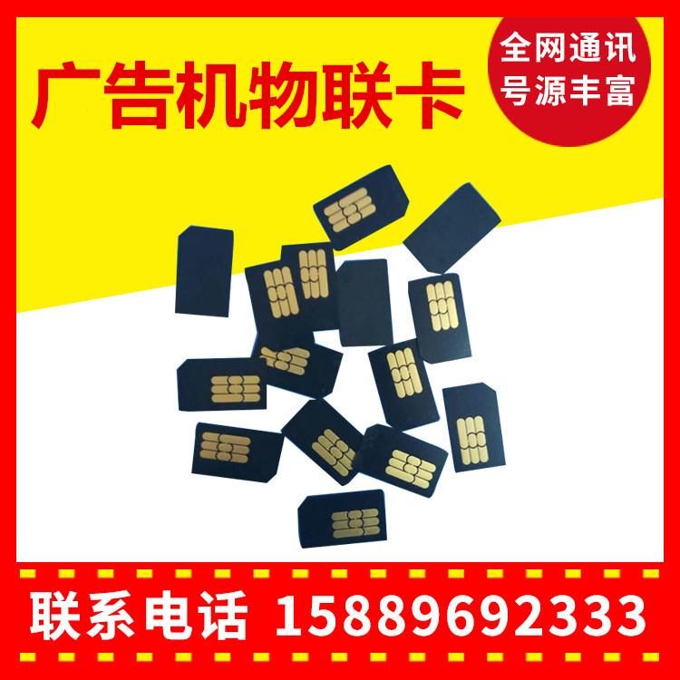 邯郸鸡泽县物联卡价格怎样咨询电话15889692333