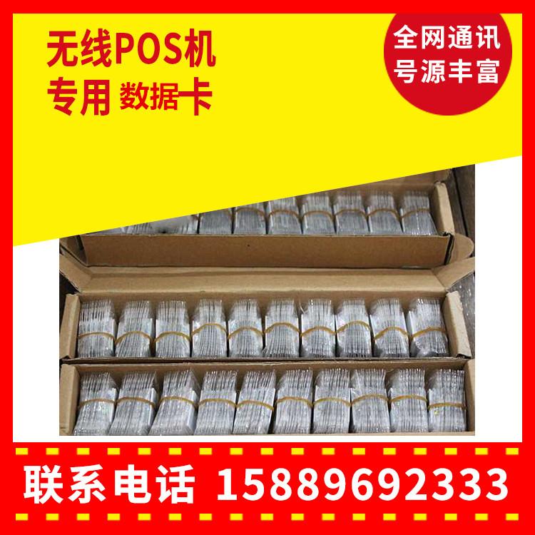 宁波新能源汽车充电桩通信卡权威发布158-8969-2333