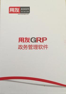 德州用友软件GRP-U8行政事业内控管理系统
