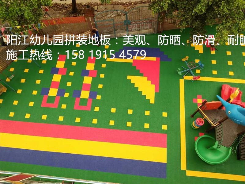 阳江幼儿园拼装地板斯保威