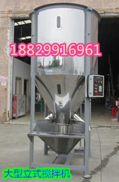1吨ABS塑料立式搅拌机供应