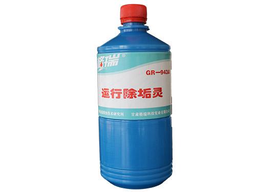 湖南声誉好的GR-943A运行除垢灵供应商、锅炉运行清洗剂低价出售