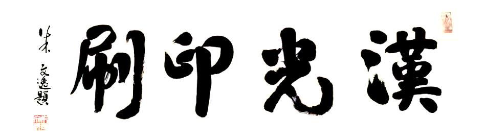 泉州印刷厂家、优质的印刷公司【汉光印刷有限公司】