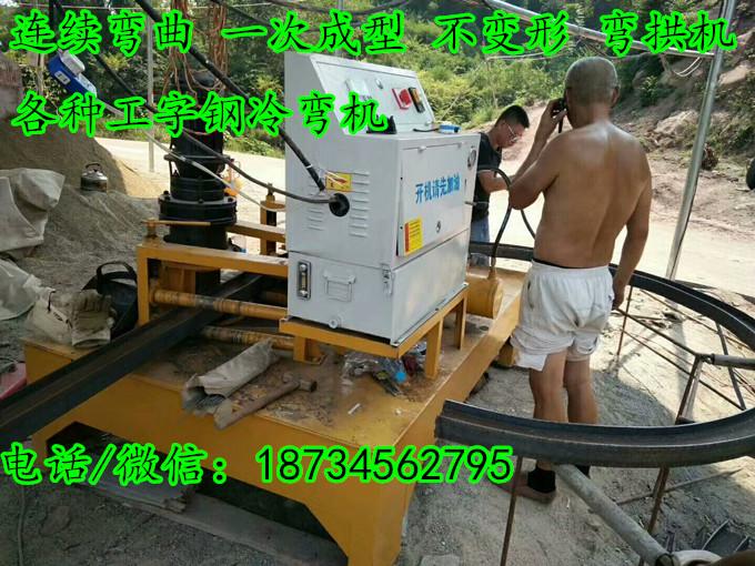 四川自贡388X402H型钢加工机150x150角钢煨弯机弯拱机
