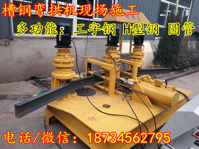 宁夏安徽300X300H型钢弯拱机120x120角钢弯弧机弯拱机