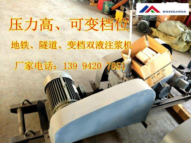 高压灰浆泵安徽安庆修补地铁注浆机