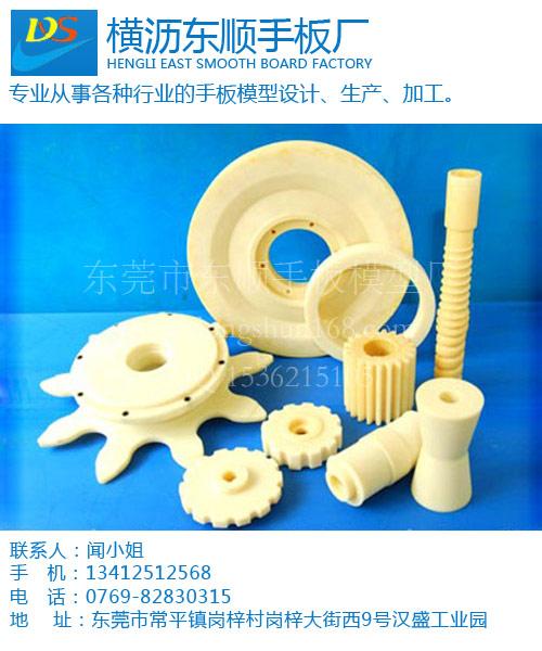选购手板模型就找东顺手板厂、东莞手板模型厂