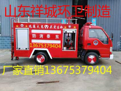 北京小型福田3吨消防车多少钱一辆