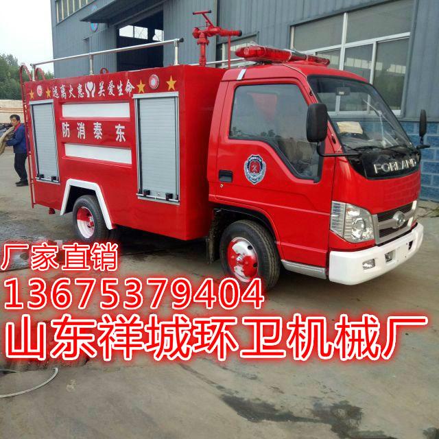 北京小型乡镇消防车报价
