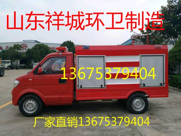 北京微型消防站微型消防车多少钱
