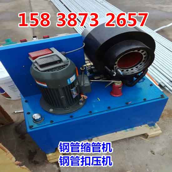 章丘钢管缩口机-大棚管缩管机