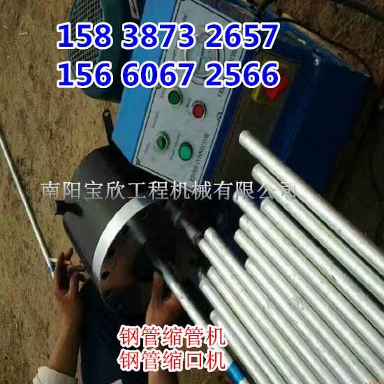 江津**50钢管缩管机机械资讯